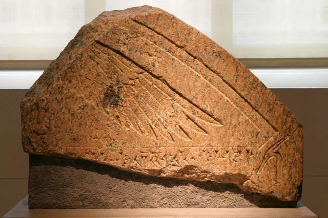 Fragment de stèle du canal, Egypte